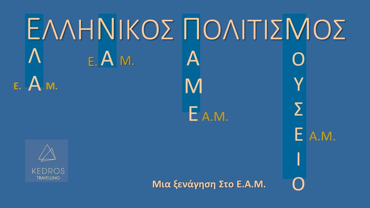ΕΑΜ. Ελληνικός Πολιτισμός