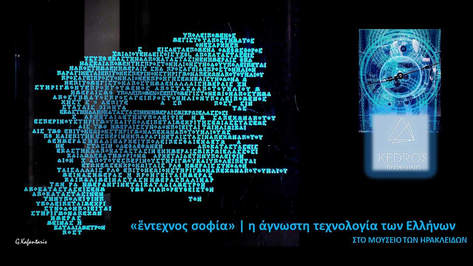 Ἔντεχνος σοφία | Η άγνωστη τεχνολογία των Ελλήνων