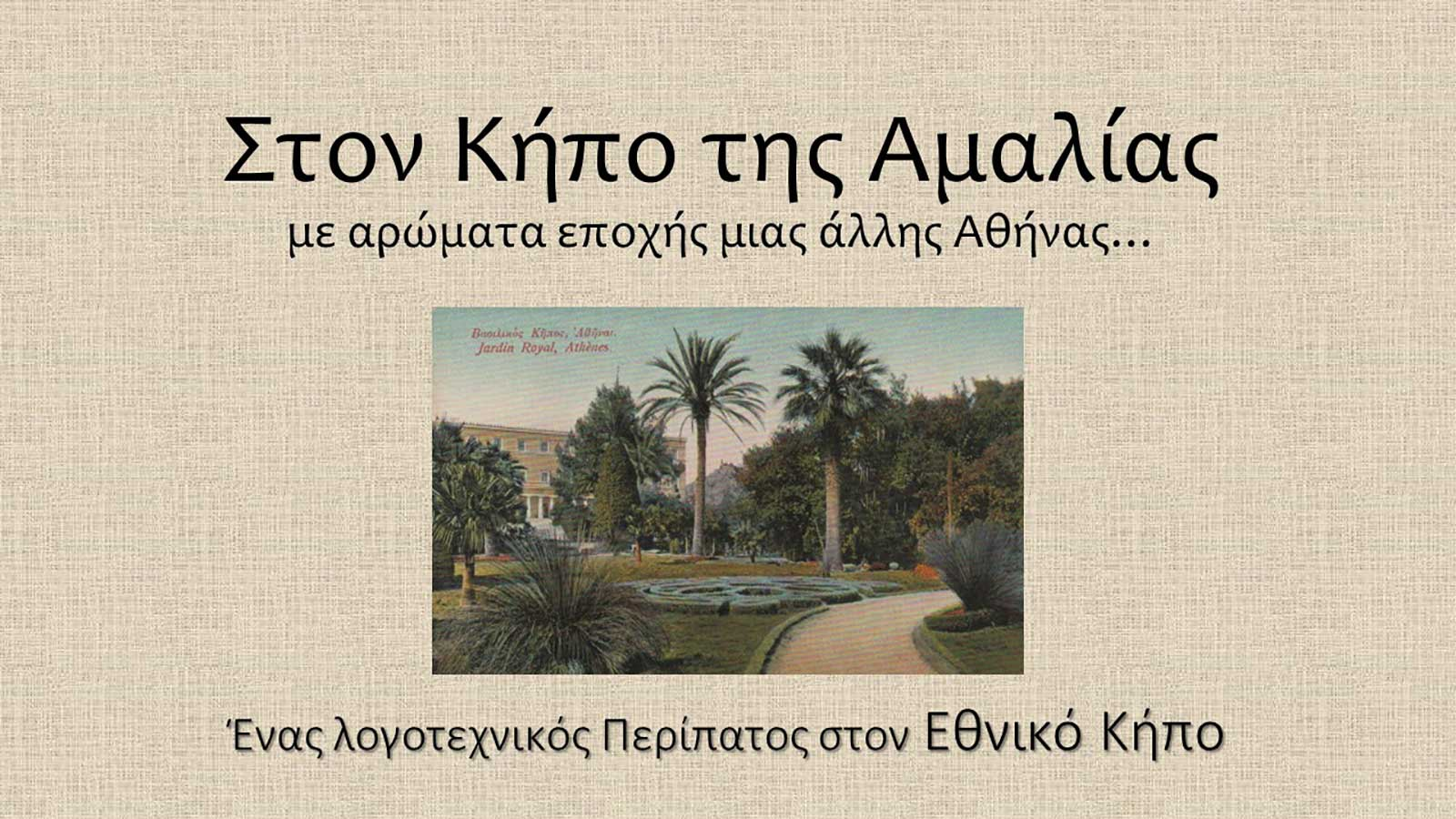 In Amalia's Garden, with perfumes that remind us the old and memorable Athens
