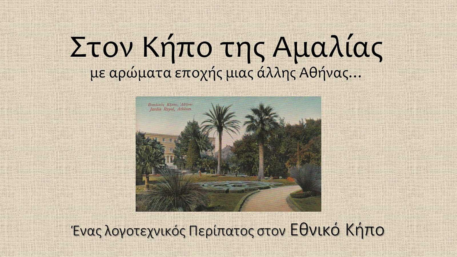 Στον Κήπο της Αμαλίας! Με αρώματα εποχής μιας άλλης Αθήνας…